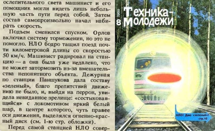 OVNI arrastró un tren de carga por más de una hora